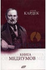 Livro-dos-Mediuns-O--Russo--1png